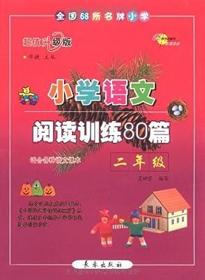 小学语文阅读训练80篇.pdf