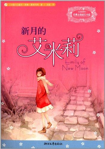 经典女孩成长小说艾米莉系列:新月的艾米莉