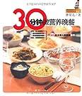 30分钟做营养晚餐.pdf