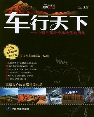 车行天下:中国自驾游经典线路地图集.pdf