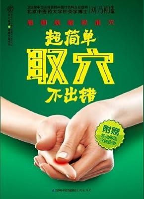 汉竹•健康爱家系列:超简单取穴不出错.pdf