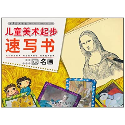 儿童美术起步速写书:名画