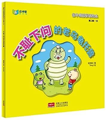 亲子成语童话绘本16:不耻下问的老乌龟托鲁.pdf