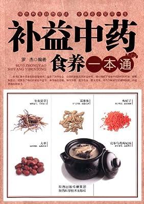 补益中药食养一本通.pdf
