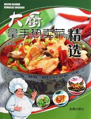 大厨拿手热卖菜精选.pdf