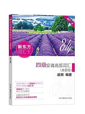 四级安魂高频词汇.pdf