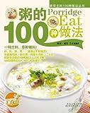 粥的100种做法 (家常主料100种做法丛书)-图片