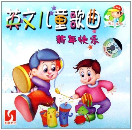 VCD英文儿童歌曲 新年快乐