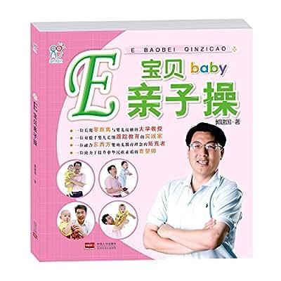 E宝贝亲子操.pdf