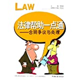 法律帮助一点通--合同争议与处理