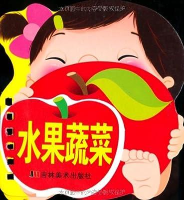 宝宝撕不烂趣味学习卡•宝宝撕不烂趣味学习卡:水果蔬菜.pdf