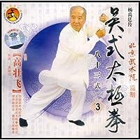吴氏太极拳八十三式3