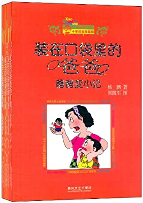 小布老虎丛书:装在口袋里的爸爸系列.pdf