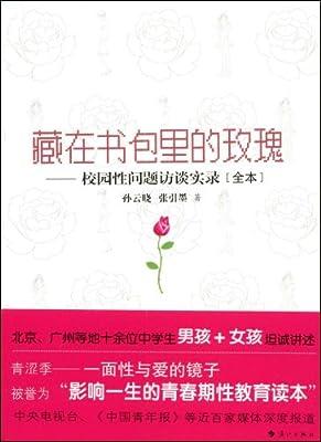 藏在书包里的玫瑰:校园性问题访谈实录.pdf