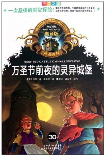 神奇树屋典藏版 30:万圣节前夜的灵异城堡