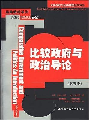 比较政府与政治导论.pdf