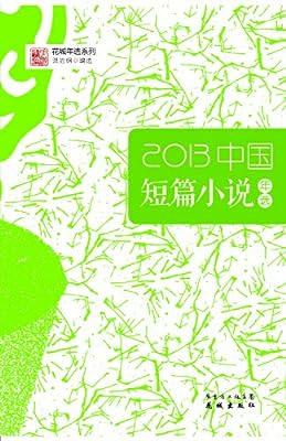 2013中国短篇小说年选.pdf