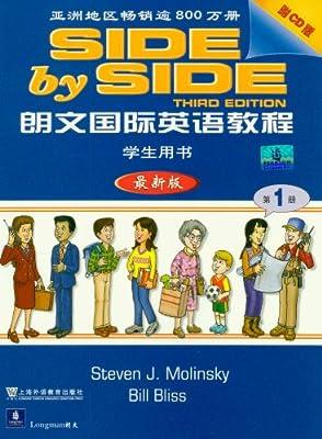 朗文国际英语教程.pdf