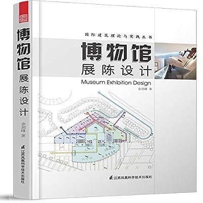 国际建筑理论与实践丛书:博物馆展陈设计.pdf