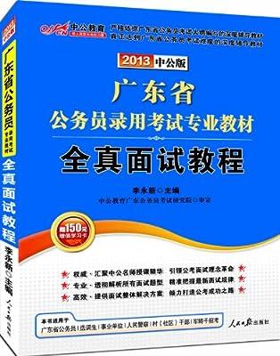 中公版•2013广东公务员考试专业教材:全真面试教程.pdf