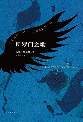 所罗门之歌.pdf