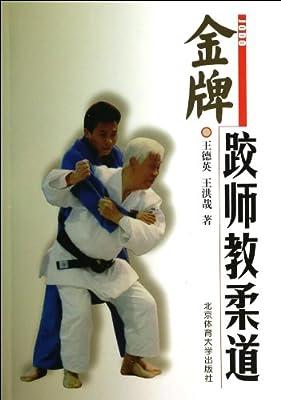金牌跤师教柔道.pdf