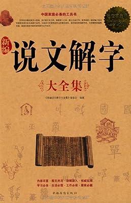 新编说文解字大全集.pdf