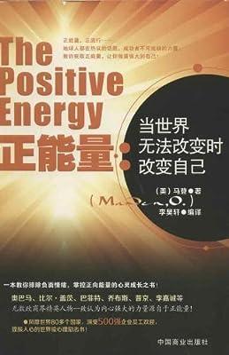 正能量:当世界无法改变时改变自己.pdf