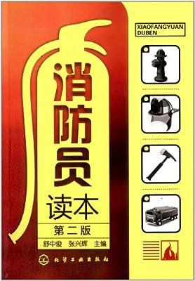 消防员读本.pdf