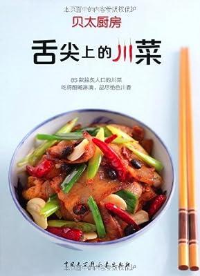 贝太厨房:舌尖上的川菜.pdf