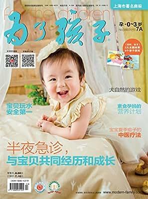 为了孩子 月刊 2015年07期.pdf