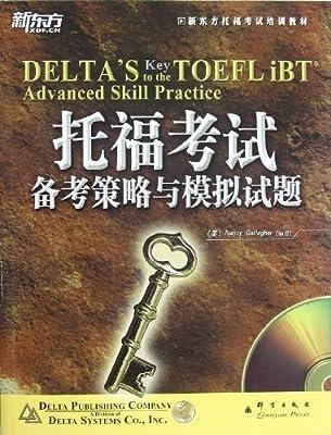 新东方•托福考试备考策略与模拟试题.pdf