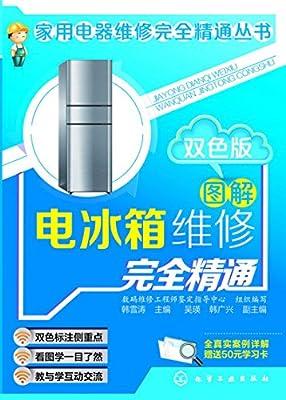 家用电器维修完全精通丛书:图解电冰箱维修完全精通.pdf