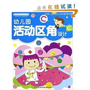 幼儿园环境布置系列61幼儿园活动区角设计/等