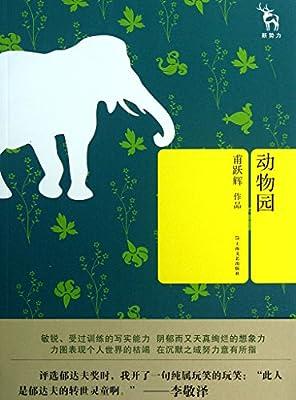 动物园.pdf