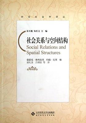 社会关系与空间结构.pdf