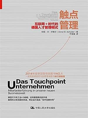 触点管理:互联网+时代的德国人才管理模式.pdf