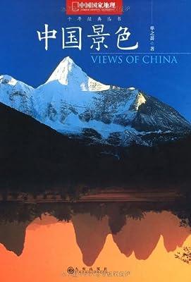 中国景色.pdf