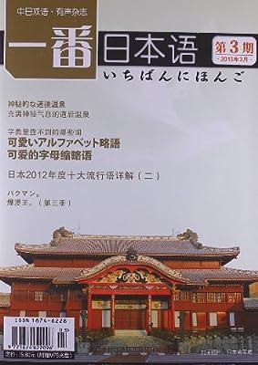 一番日本语.pdf