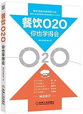 餐饮O2O你也学得会.pdf