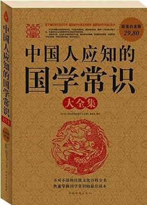 中国人应知的国学常识大全集.pdf