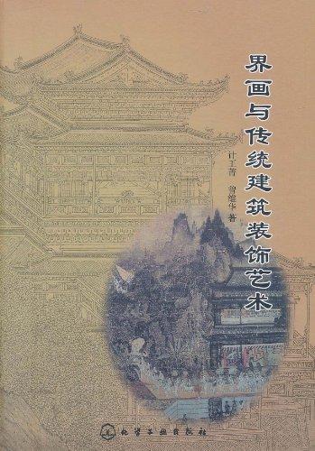 《界画与传统建筑装饰艺术》内容简介:界画是中国画的一种...