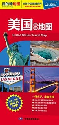 美国旅游地图.pdf