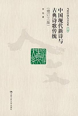 中国现代新诗与古典诗歌传统/当代中国人文大系.pdf