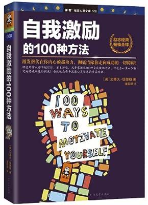 自我激励的100种方法.pdf