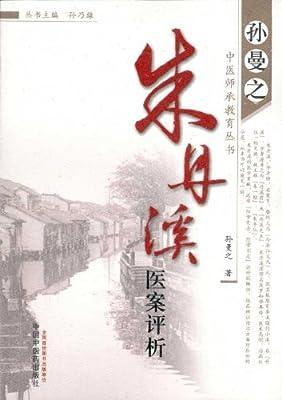 中医师承教育丛书•朱丹溪医案评析.pdf
