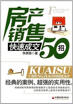 房产销售快速成交50招.pdf