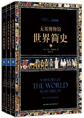 大英博物馆世界简史.pdf