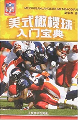 美式橄榄球入门宝典.pdf