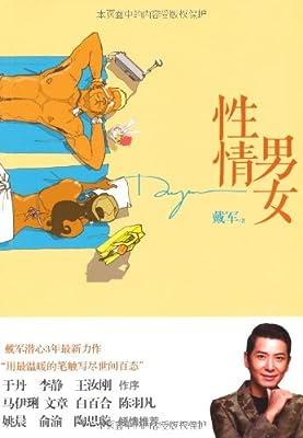 性情男女.pdf